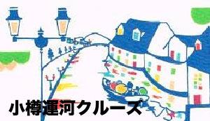 小樽運河クルー