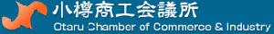 小樽小樽商工会議所