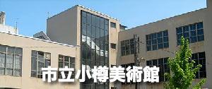市立小樽美術館