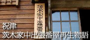 祝津茨木家中出張番屋再生再活用物語