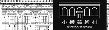 小樽芸術の村