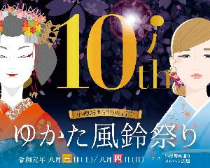 堺町ゆかた風鈴祭り