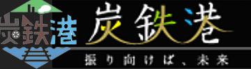 日本遺産炭鉄港
